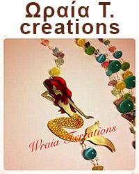 Ωραία Τ. creations