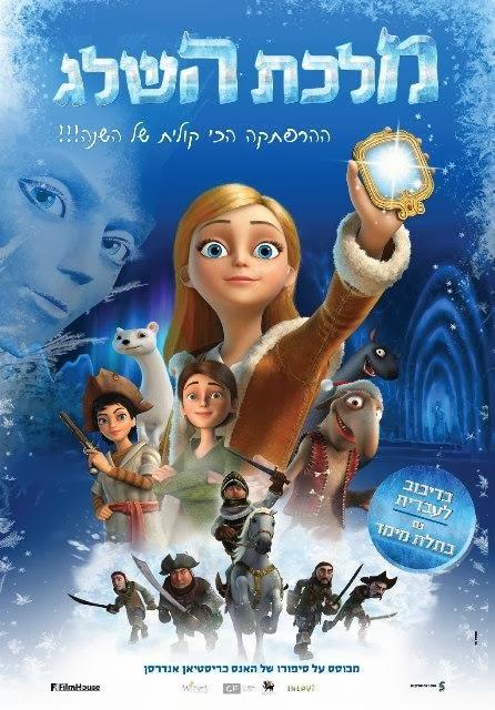 تحميل فيلم الكرتون The Snow Queen مدبلج عربي بجميع جودات بروابط متعدده وسريعة