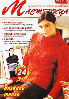 Журнал Мастерица № 11 2011
