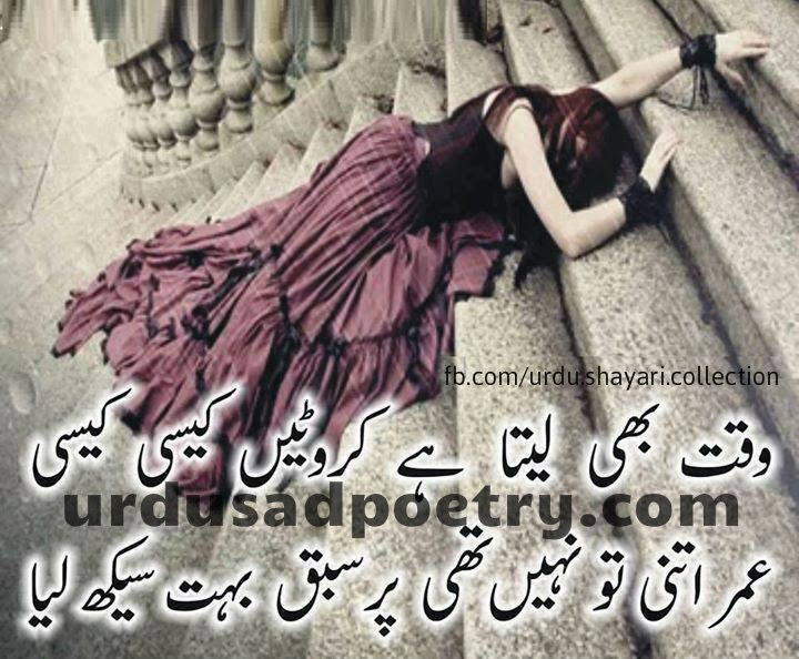 Waqt Bhi Leta