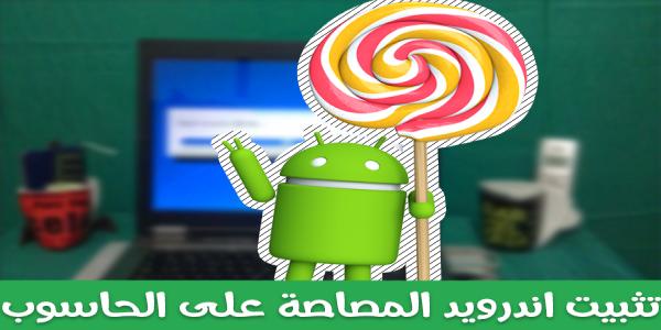 كيفية تثبيت Android 5.02 Lollipop كنظام اساسي على الحاسوب
