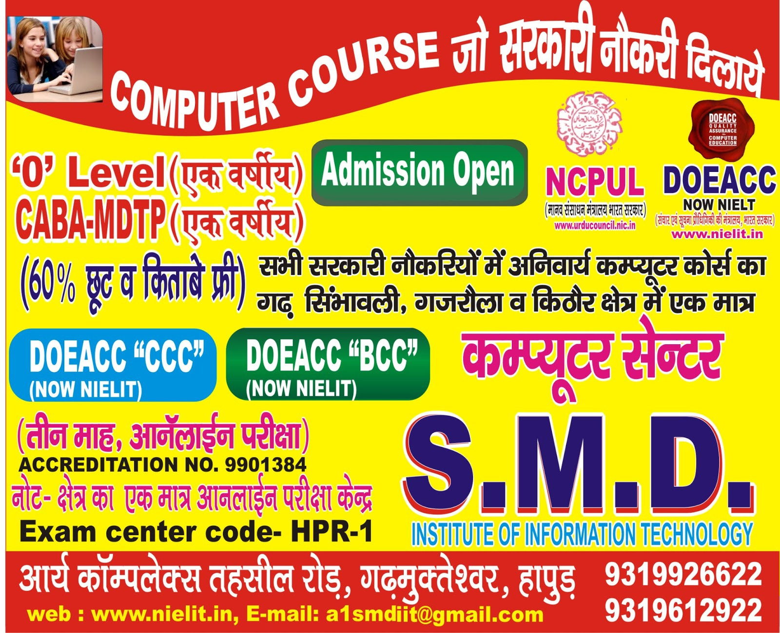 Order paper online of ccc in hindi