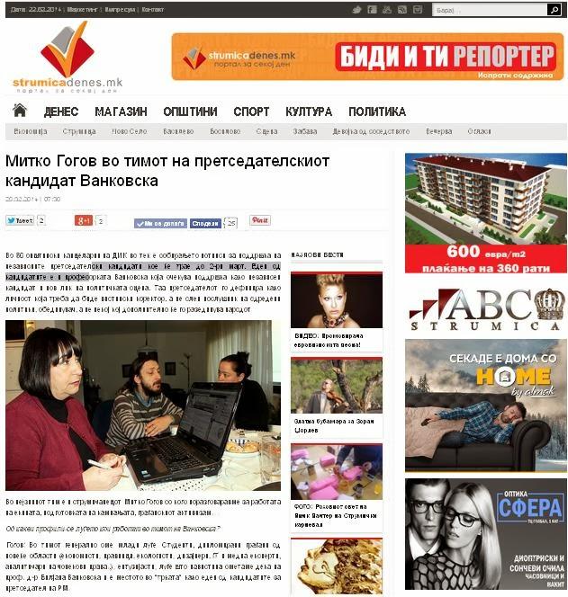 http://strumicadenes.mk/mitko-gogov-vo-timot-na-pretsedatelskiot-kandidat-vankovska/