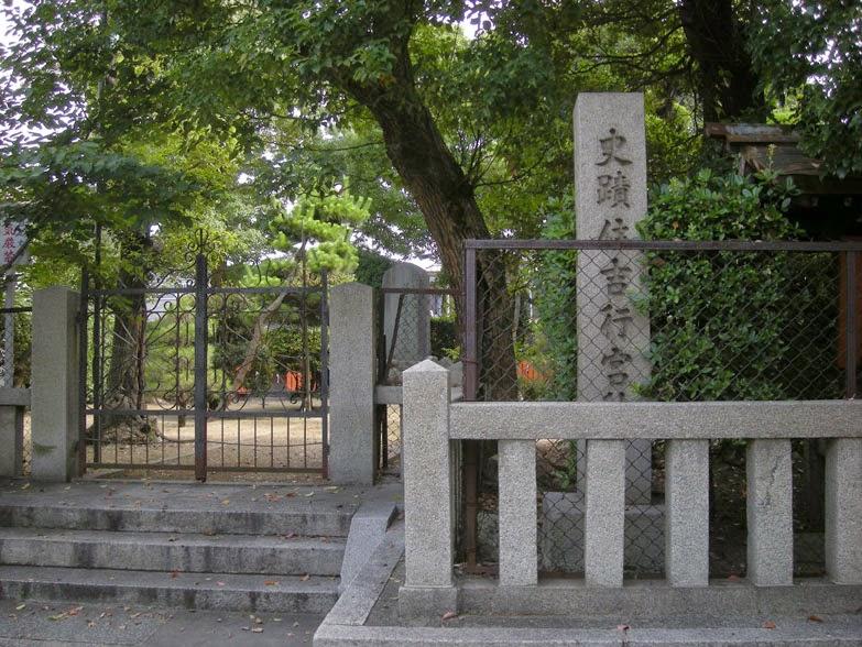 住吉行宮跡 | 社寺めぐり