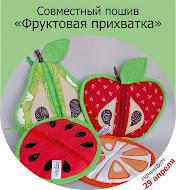 Совместный пошив фруктовой прихватки