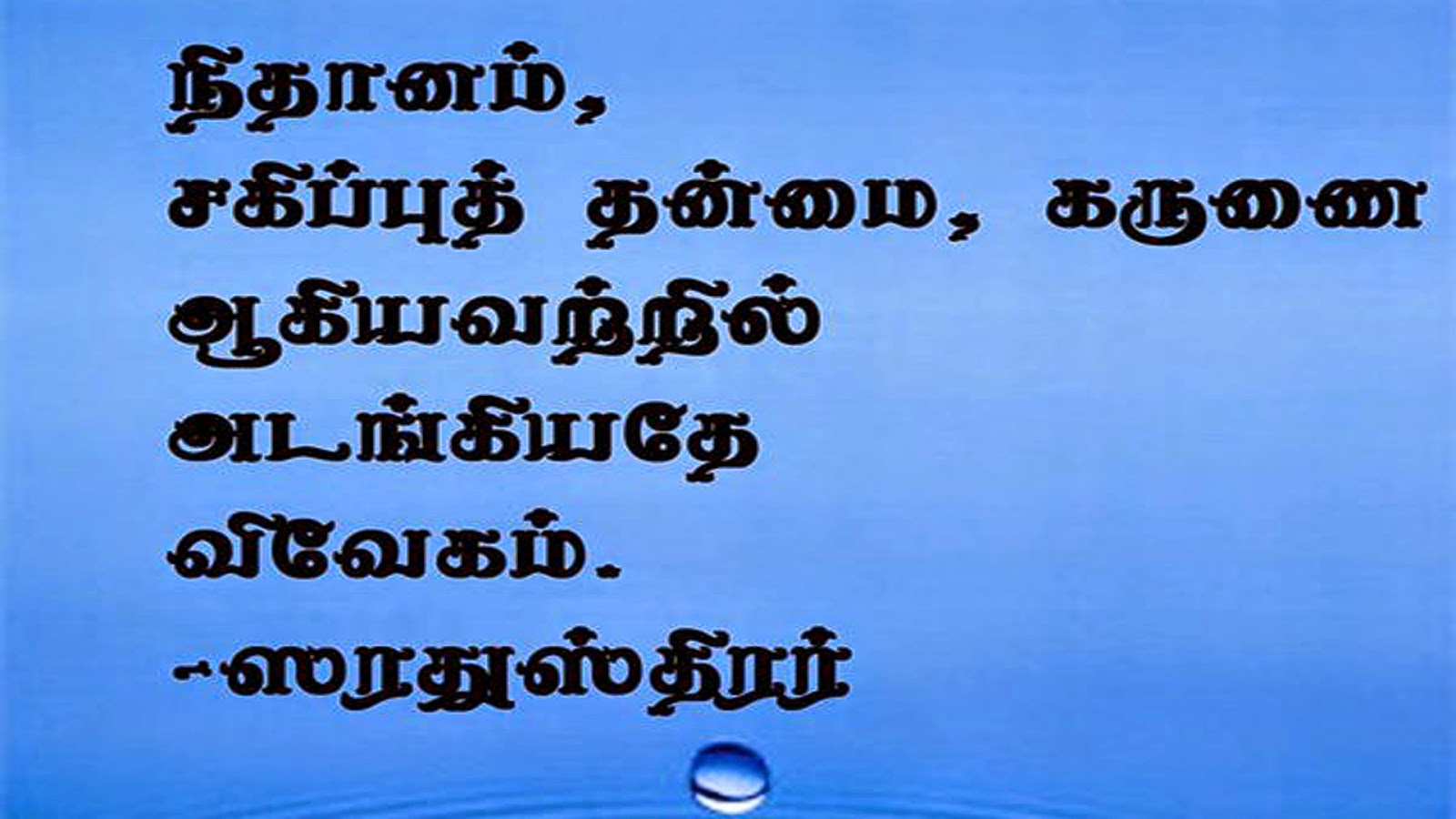Image of: Husband Nice Quotes Nice Quotes Wisdom Thoughts tamil