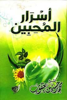 كتاب أسرار المحبين في رمضان - محمد حسين يعقوب