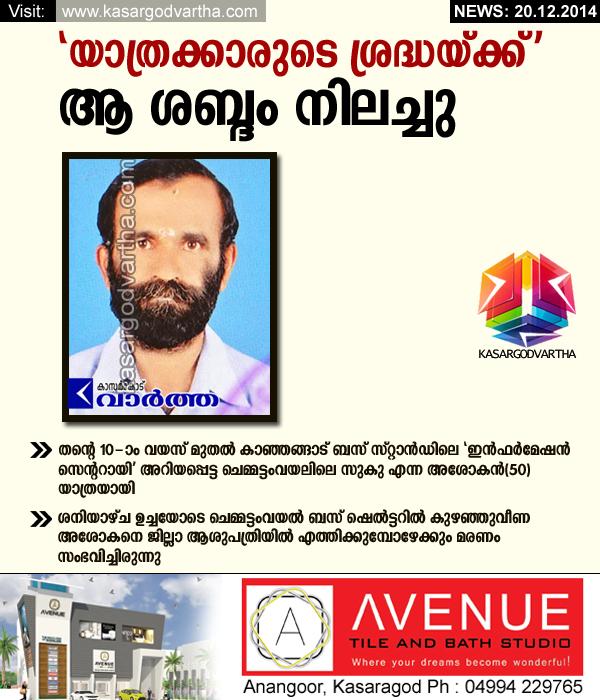 Kanhangad, Kasaragod, Obituary, Kerala, Death, Obituary, Ashokan