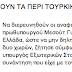 """Τόσο """"γρήγορα"""" είναι τα αντανακλαστικά του κ. Δήμα;;.."""