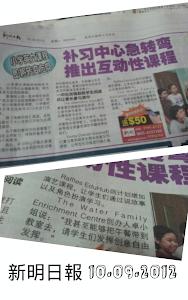 新明日报, 10 September 2012