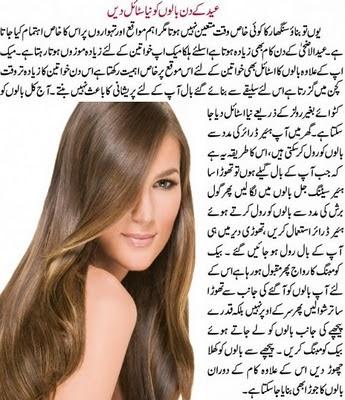 live tv 247: Hair Style in urdu