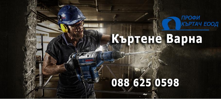 Профи Къртач - Къртене Варна, къртене на тухла и извозване на отпадъци-Варна - 088 625 0598