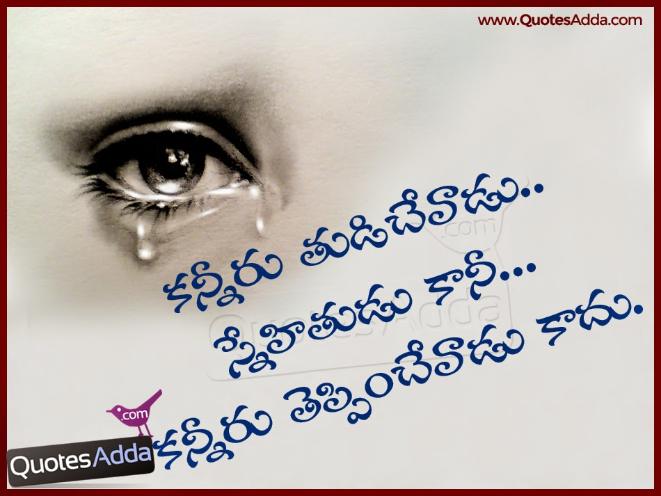 Sad Quotes About Love And Pain In Telugu : ... Sad Alone Friendship Images with Nice Telugu Quotes, Telugu Sad