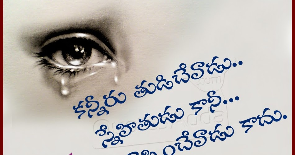 sad friendship messages and quotations in telugu language