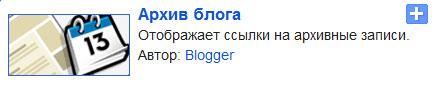 гаджет архив блога для блога на blogger