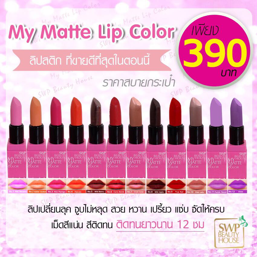 Beauty House My Matte Lip Color