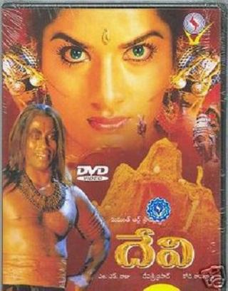 Devi Telugu Mp3 Songs Free  Download 1996