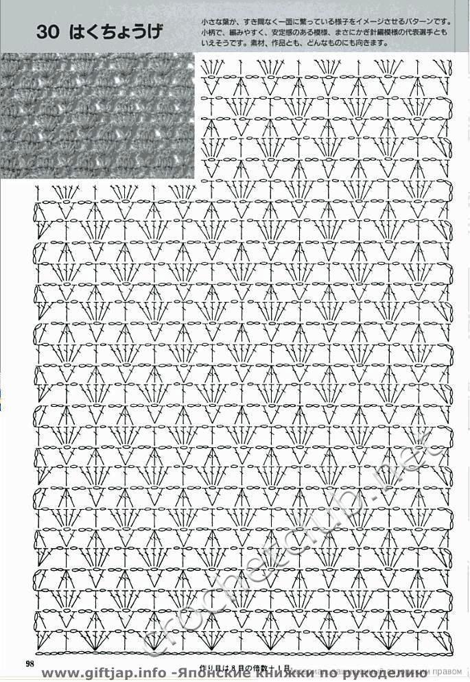 Вязание крючком схемы узоров полотен 259