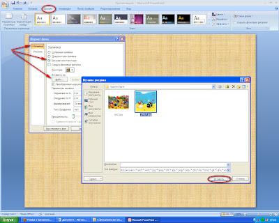 Как в презентации сделать картинку фоном 2003