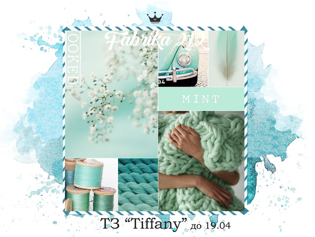 "+++Тематическое задание ""Tiffany"" до 19/04"