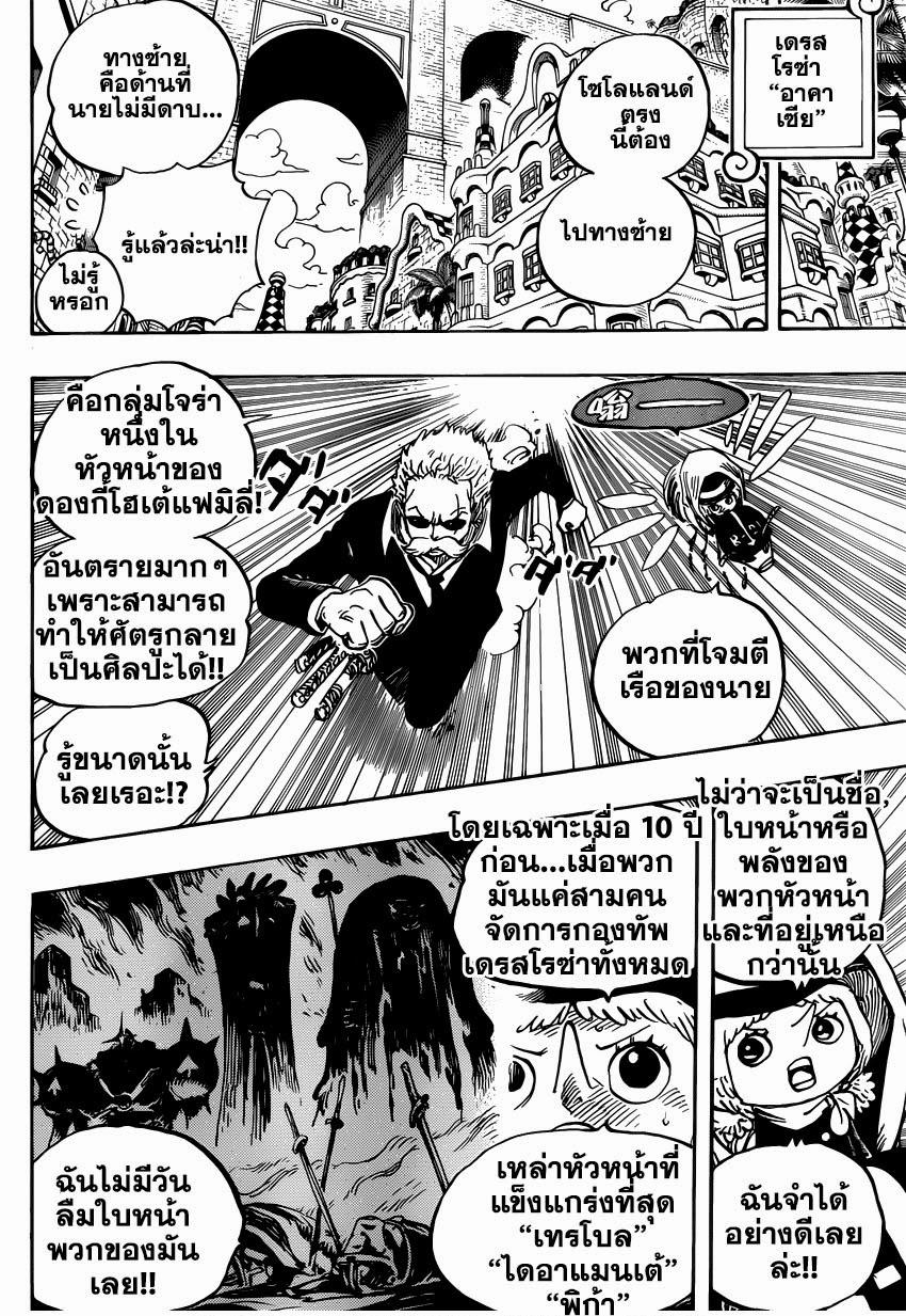 011 One Piece 722   สายเลือดราชวงศ์