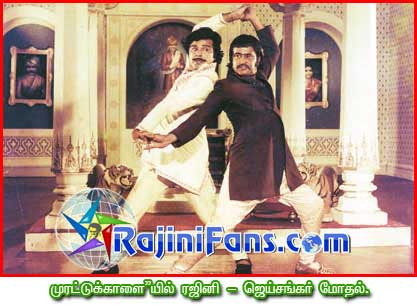 Rajinikanth Pictures 22