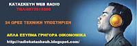 ΚΑΤΑΣΚΕΥΗ WEB RADIO