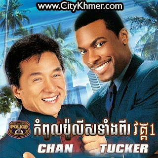Kompol Police Tang 2  [1 End] Chinese Khmer Movie