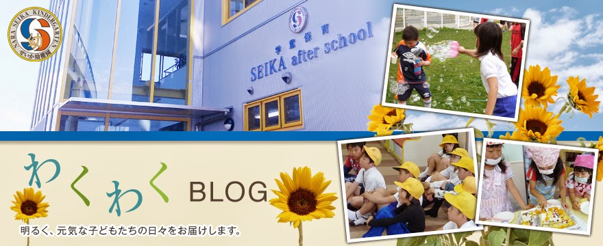 奈良県学童保育 香芝市学童保育 seika after school わくわくBLOG