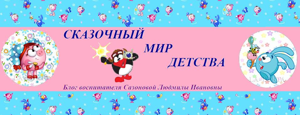"""Блог воспитателя МБДОУ """"Саргатский детский сад №4"""" Сазоновой Людмилы Ивановны"""
