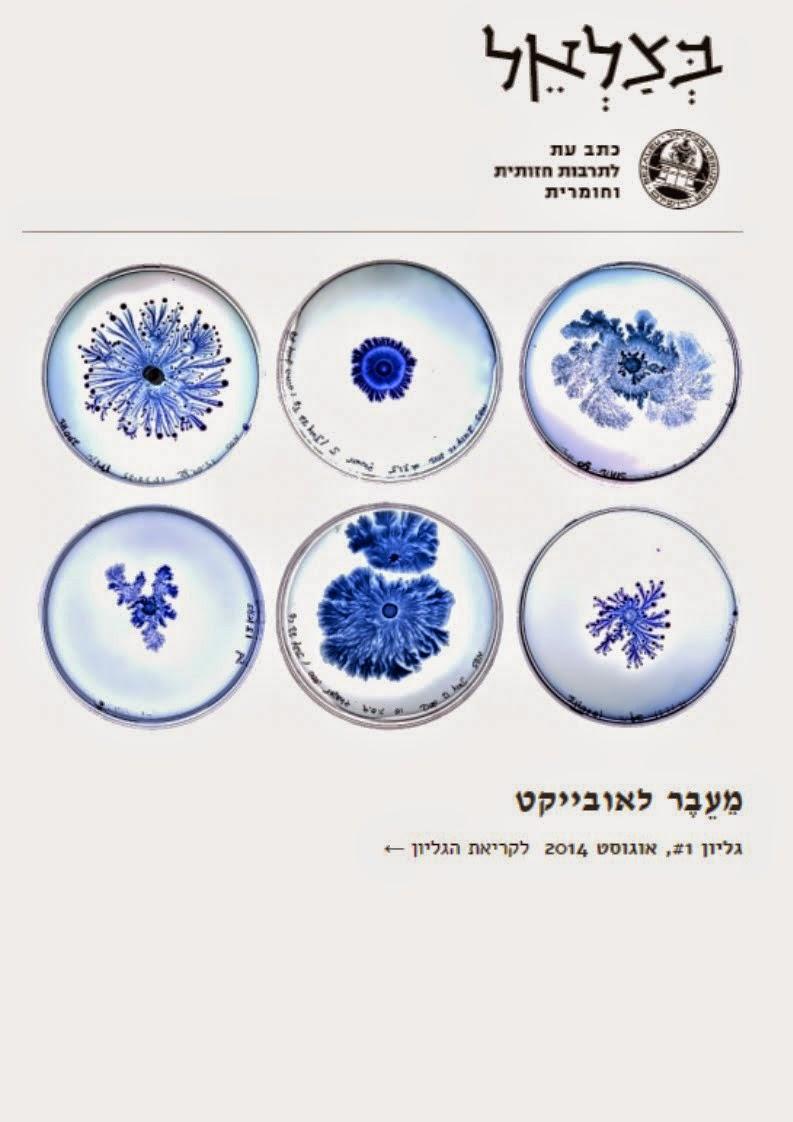 """""""בצלאל - כתב עת לתרבות חזותית וחומרית"""" גיליון 1, אוגוסט 2014"""