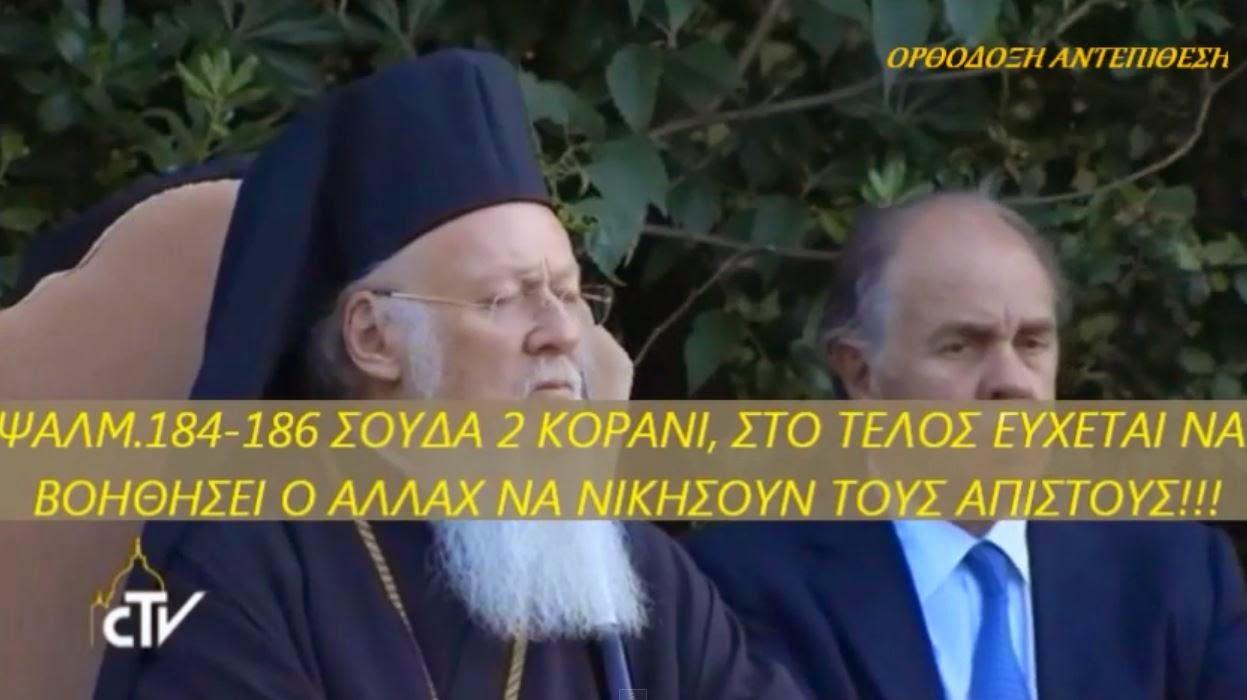 ΑΝΤΙΟ, ΕΛΛΑΔΙΤΣΑ ΜΟΥ! ΑΝΤΙΟ, ΟΡΘΟΔΟΞΙΑ ΜΟΥ!