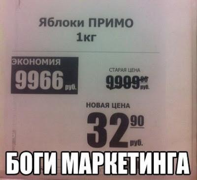 экономия яблоки ценник скидка 9966