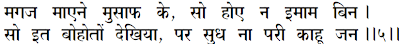 Sanandh Verse 20_5