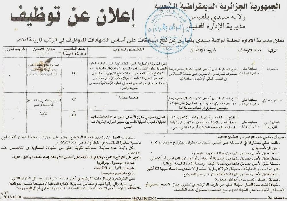 اعلان مسابقة توظيف بمديرية الإدارة المحلية لولاية سيدي بلعباس أكتوبر 2013 05.jpg