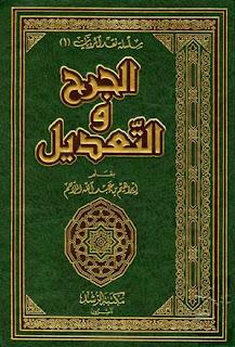 كتاب الجرح والتعديل - إبراهيم اللحام
