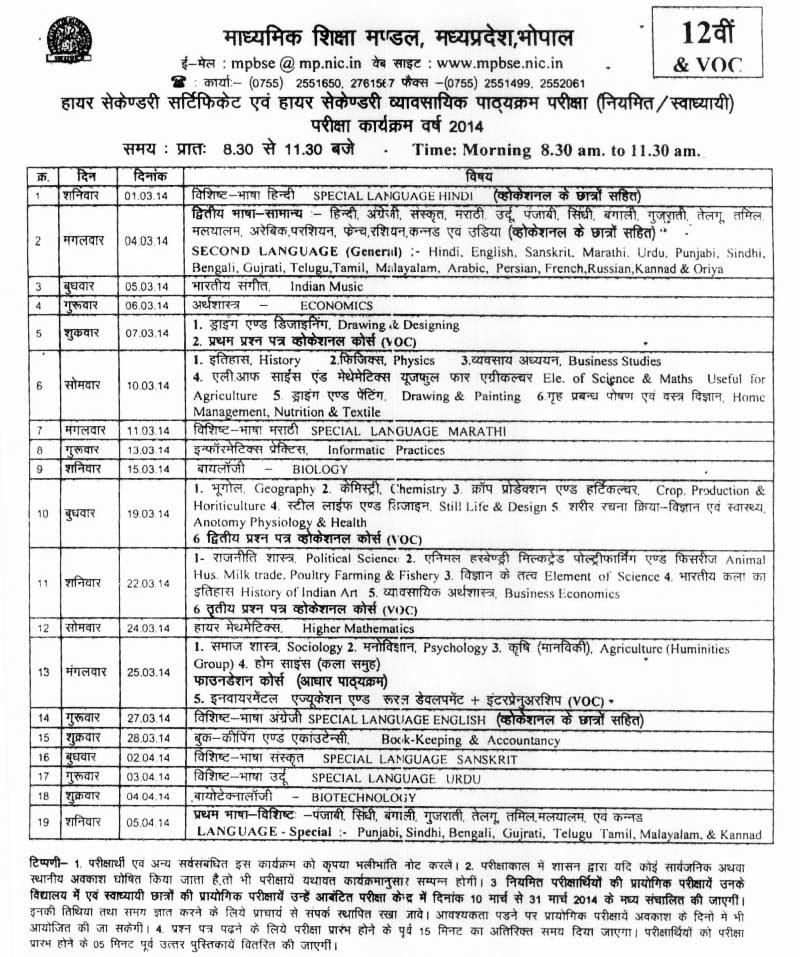 MP Board 12th class Time Table/ date sheet/Exam Schedule 2014 ...