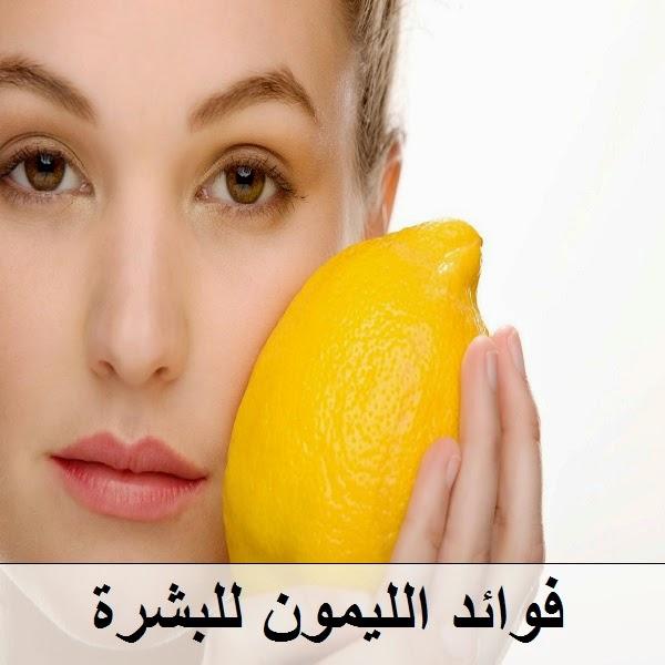 فوائد الليمون للبشرة خاصة البشرة الدهنية