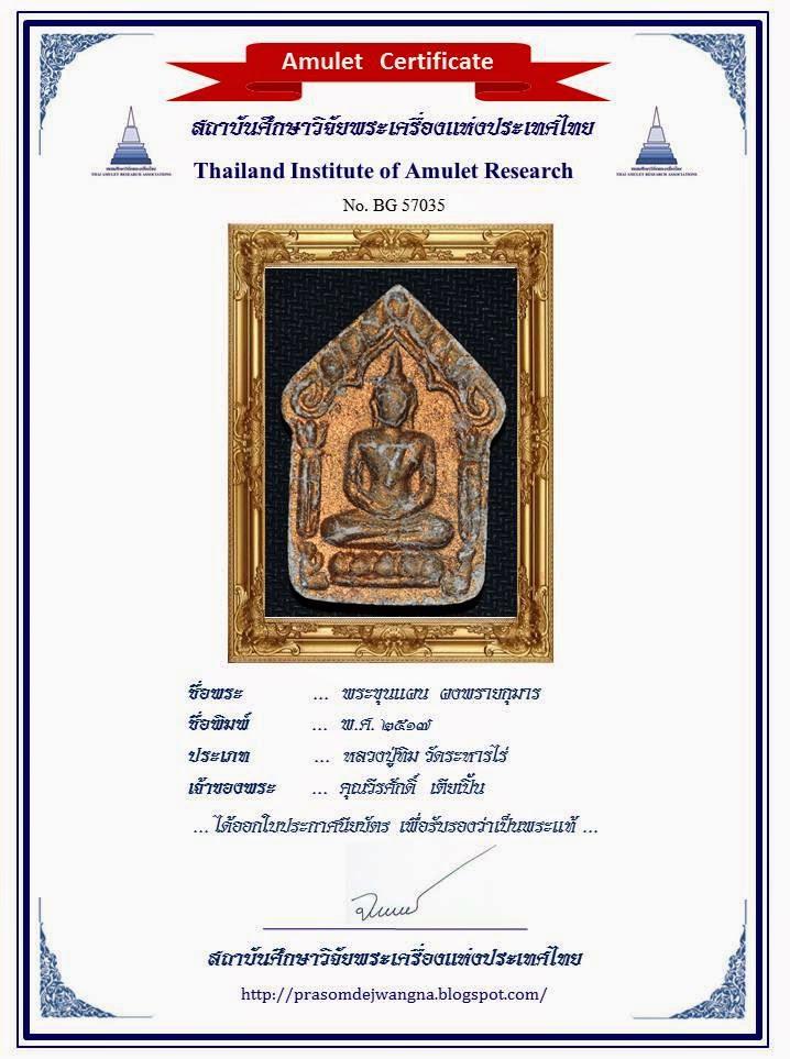 Certificate 112