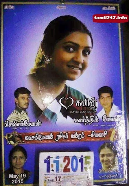 2015 calender for tamil actress Lakshmi Menon