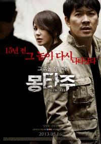 Montage - Mong Ta Joo
