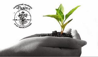 """Καστοριά: Εκδήλωση """"Πελίτι"""" – Θα χαριστούν παραδοσιακοί σπόροι"""