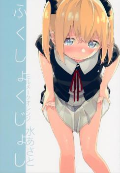 Cloth Eating Girl Manga