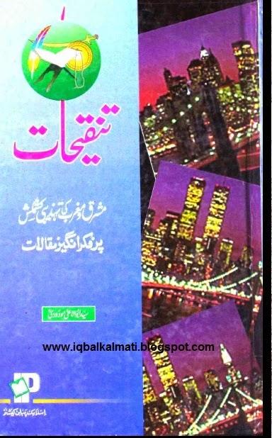 Tanqeehat By Syed Abul A'la Maudoodi