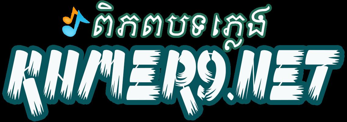 Khmer9.Net - World Pop Music