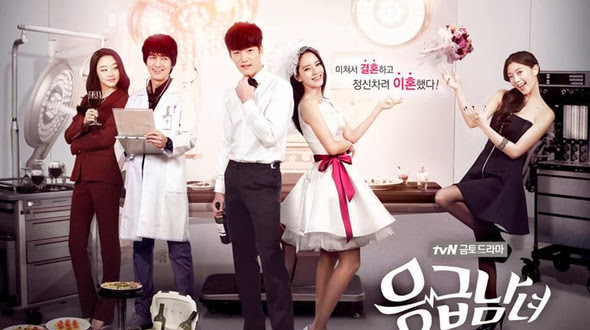Emergency man and woman Korean drama