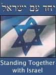 Questo blog è amico d'Israele