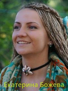 Екатерина Божева