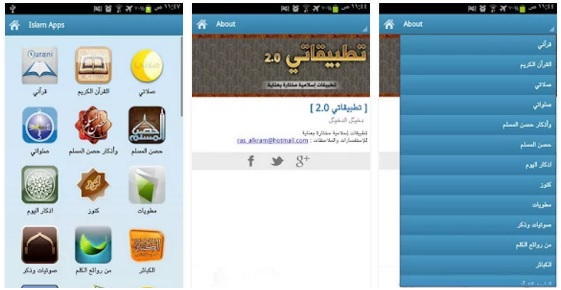 أكثر من 100 تطبيق إسلامي للأندرويد مجمعة في هذا البرنامج