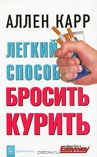 Автор Аллен Карр - легкий способ бросить курить, Книга Легкий способ бросить курить, Как бросить курить, Способы бросить курить